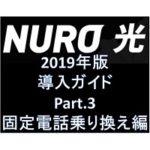 【2019年版】NURO光、今まで使っていた電話番号はどうなるの?【導入ガイド】
