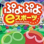 【PS/Switch】『ぷよぷよeスポーツ』が期間限定500円で購入できるセール実施
