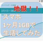 スマホの通信量は1GBじゃ足りない、1ヶ月間1GB生活をしてみた