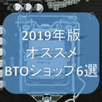 【2019年版】おすすめBTOショップを比較、自分にピッタリの1台を見つけ出そう