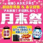 3月29日まで、BTOのFRONTIERにてGTX1660Ti搭載モデルがセール価格12万円台から
