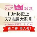 IIJmio、スマホ本体100円から購入できるセール再開