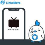 【格安SIM】リンクスメイトのカウントフリーにニコニコ動画/ニコ生が対象に