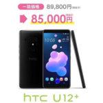 格安SIMのリンクスメイト、HTC U12+がおトクに「春の新生活応援キャンぺーン 2019」開始