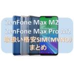 【一覧】ZenFone Max(M2)/ZenFone Max Pro(M2)を格安SIMとセットで買えるMVNO事業者・販売店