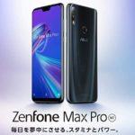 ASUS「ZenFone Max Pro(M2)」に不具合が発覚、販売停止と購入ユーザーに交換を呼びかけ