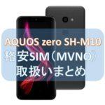 【一覧】格安SIM(MVNO)での「AQUOS zero SH-M10」取扱い・セット販売店まとめ