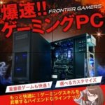 BTOのFRONTIERにてGTX1660搭載ゲーミングPC発売