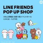 4/24~「LINE FRIENDS STORE」史上最大規模のポップアップショップが大阪にて期間限定オープン