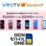 ひかりTVショッピング×OCNモバイルONE、20,000円CB+最大20,000PTがもらえるキャンペーン開始