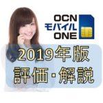【格安SIM】OCNモバイルONEのサービスや速度など評価【2019年版】