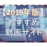 【2019年版】プライムビデオやHulu、U-NEXTなど、無料で試したいおすすめ動画サイト5選
