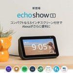 5.5インチスマートスクリーン搭載「Amazon Echo Show 5」発表