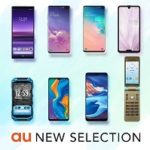 au、2019年夏の新機種を発表