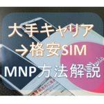 大手キャリアから格安SIMへ、MNP乗換方法を解説