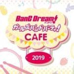 「ガルパ」コラボカフェ2019、東京・大阪・名古屋・札幌で開催決定