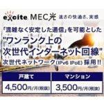 excite MEC光、新規申込限定「選べる!!お得なキャンペーン」開始