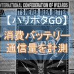 【ハリポタGO】『ハリー・ポッター:魔法同盟』の消費バッテリーと通信量を計測