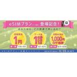 IIJmioにて7月18日よりeSIMの提供を開始、どんなサービスなのか、動作端末やキャンペーンを紹介