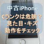 評判のイオシスで販売している中古iPhoneってどうなの?Cランクは買っても大丈夫?