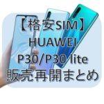 格安SIM(MVNO)事業者でのHUAWEI P30/P30 lite販売再開まとめ