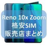 【一覧】OPPO 「Reno 10x Zoom」販売店、格安SIM(MVNO)事業者まとめ