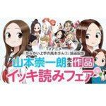 コミックアプリ「マンガワン」にて『からかい上手の高木さん』全巻配信