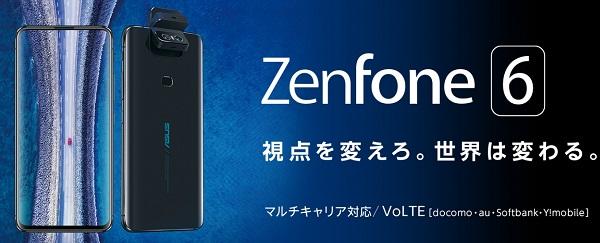 zenfone6 日本 版