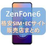 【一覧】格安SIM(MVNO)での日本版ZenFone6取扱い販売店、最安値まとめ