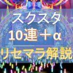 10連ガチャ+α『スクスタ』リセマラ解説