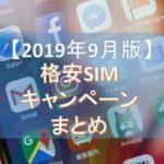 【2019年9月版】格安SIM(MVNO)キャンペーンまとめ