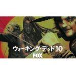 「ウォーキング・デッド」シーズン10がHuluのFOXチャンネルにて特別試写実施