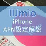 【格安SIM】IIJmioでiPhoneを使ってみる、APN設定を解説