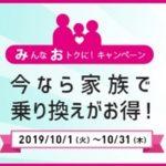IIJmio、家族で乗り換えもおトクな10月キャンペーンをスタート