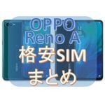 【一覧】格安SIM(MVNO)でのOPPO Reno A取扱い販売店まとめ