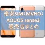 【格安SIM】MVNOでの「AQUOS sense3 SH-M12」取扱い、販売店まとめ
