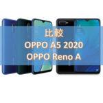 オススメはどっち?「OPPO A5 2020」と「OPPO Reno A」