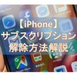 【iPhone】アプリの定額サービスの解約方法