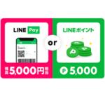 LINEモバイルにて、「5,000円相当!冬の選べるキャンペーン」開催