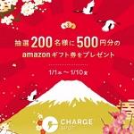 スマホ充電器レンタル「ChargeSPOT」1時間無料キャンペーン延長とお年玉キャンペーン開催