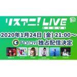 2020年1月24日21:00~「リスアニ!LIVE SEOUL」Paraviにて独占配信
