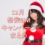 2019年12月、格安SIM(MVNO)キャンペーンまとめ