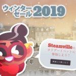 「Steamウィンターセール2019」おすすめタイトルまとめ