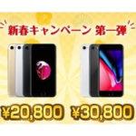 iPhone7、iPhone8がおトク「FREETEL 新春キャンペーン」開催